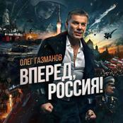 Олег Газманов - Вперёд, Россия