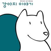 강아지 이야기