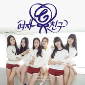 여자친구 1st Mini Album `Season Of Glass`