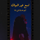 Sham3 3id El Milad