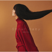 Shout Baby - EP