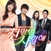 천만번 사랑해 OST Part.3