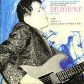 Beautiful Rivers and Mountains: The Psychedelic Rock Sound of South Korea's Shin Joong 1958-1974