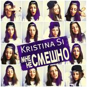 Kristina Si - Мне не смешно