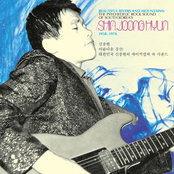 Beautiful Rivers and Mountains: The Psychedelic Rock Sound of South Korea's Shin Joong Hyun (1958-1974)