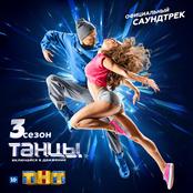 Танцы. 3 сезон. Официальный саундтрек