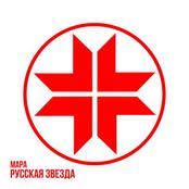 Русская звезда