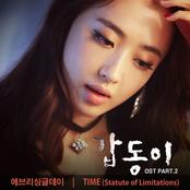갑동이 OST Part.2