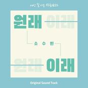 Miss Independent Jieun2 세상 잘 사는 지은씨2 (Original Soundtrack)