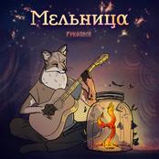 Мельница - Рукописи
