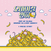 Banana Allergy Monkey - EP