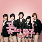 꽃보다 남자 (KBS 미니시리즈) OST