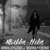 Москва-Нева