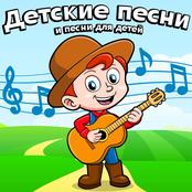 Детские песни и песни для детей