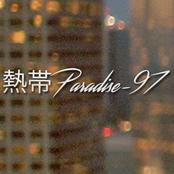 熱帯paradise-97