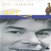 Олег Газманов - Загулял