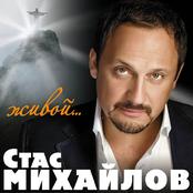 Стас Михайлов - Живой...