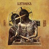 Batushka: Hospodi
