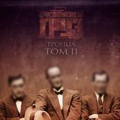 Троица (Том 2)