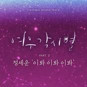 Where Stars Land Pt. 2 (Original Television Soundtrack)