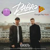 Юность (S-Nike Remix) - Single
