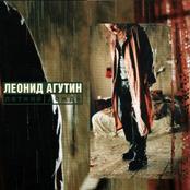 Леонид Агутин - Летний дождь