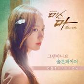 Ms. Ma, Nemesis Pt. 4 (Original Television Soundtrack)