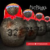 Ляпис Трубецкой - Матрёшка (Специальное издание)
