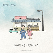 Liver or Die 왜그래 풍상씨 (Original Television Soundtrack), Pt.2