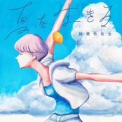 Natsu Wo Ikiru - Single