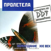 ДДТ - Пролетела