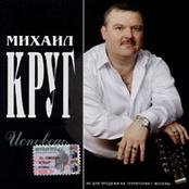 Михаил Круг - Исповедь...