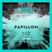 Papillon-Postlude of The Rookies (BOYTOY remix)