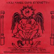 Kai O Logos Sarx Egeneto