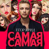 Егор Крид - Самая самая