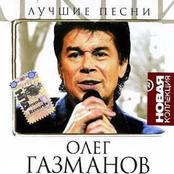 Олег Газманов - Лучшие песни