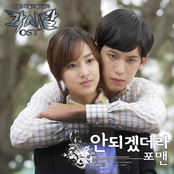 각시탈 (KBS 특별기획드라마) OST - Part.2