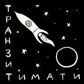 Тимати - Транзит