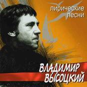 Владимир Высоцкий - Лирические песни
