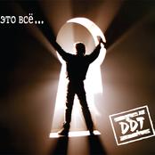 ДДТ - Это все