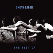 Океан Ельзи - The Best