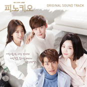피노키오 OST