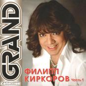 Филипп Киркоров - Grand Collection, Часть 1