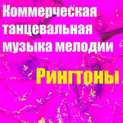 Коммерческая Танцевальная Музыка Мелодии