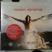 Филипп Киркоров - Я за тебя умру