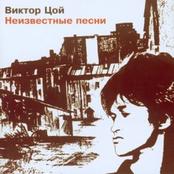 Виктор Цой - Неизвестные Песни
