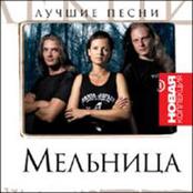 Мельница - Новая Коллекция
