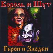 Король и Шут - Герои и Злодеи
