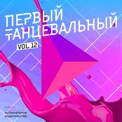 Первый танцевальный, Vol. 12