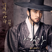Saimdang, Memoir of Colors OST Part.3